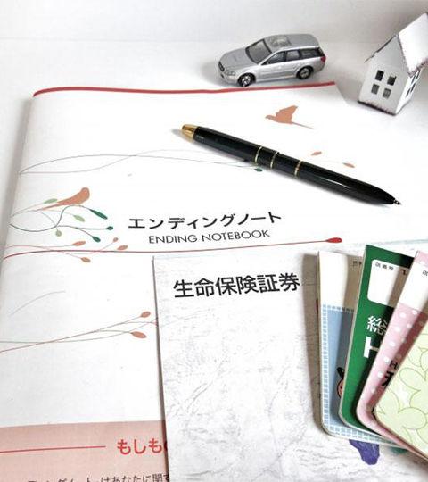 エンディングノート作成