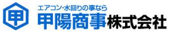 甲陽商事ロゴ