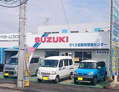 株式会社さくら自動車整備センター