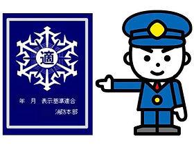 警備員 高知県消防点検