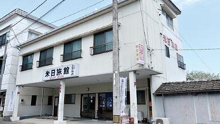 ビジネスホテル米日屋