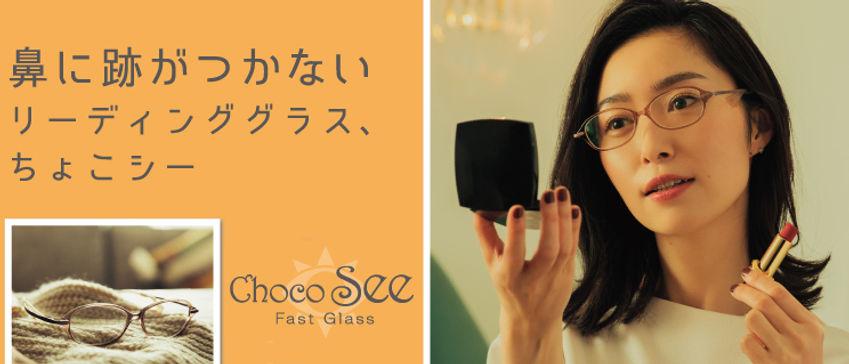 鼻に跡がつかないサングラス チョコシー.jpg