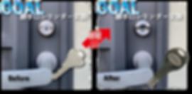 Goal鍵交換