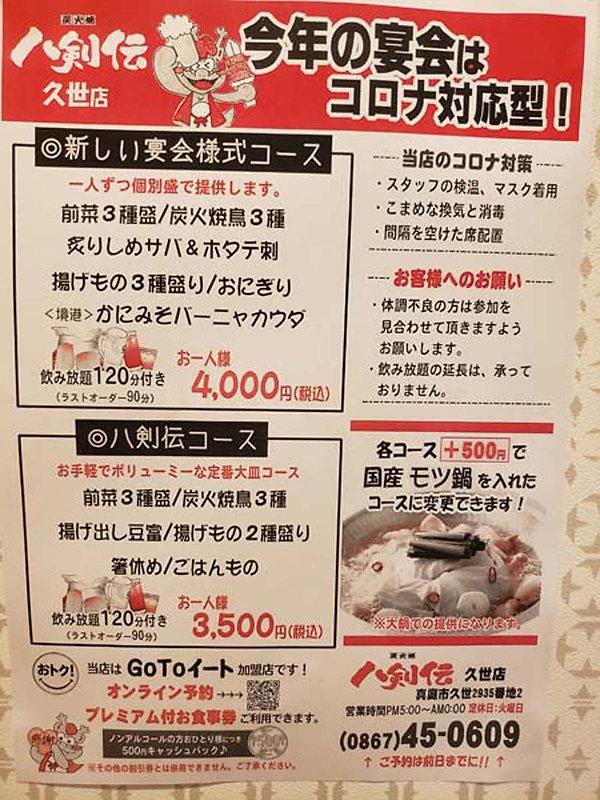 八剣伝宴会メニュー.jpg