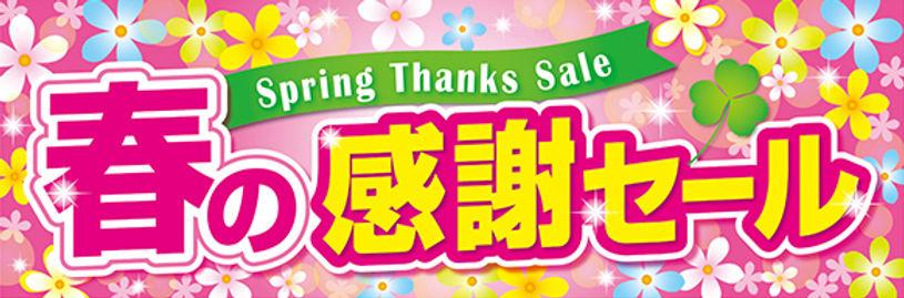 春の感謝セール