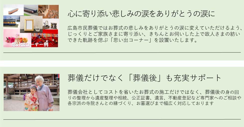 広島市民葬儀が選ばれる理由