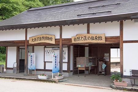 大井沢自然博物館・自然と匠の伝承館の外観写真
