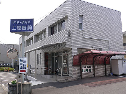 土屋医院建物.jpg