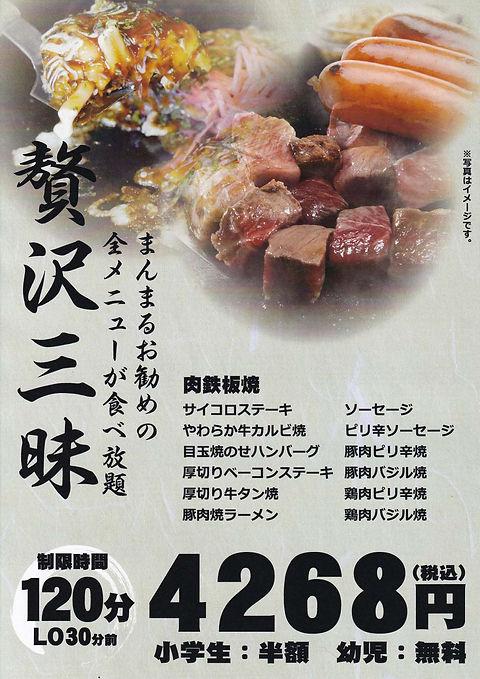 文書名 _食べ放題贅沢三昧pdf-3.jpg