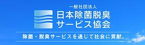 日本除菌脱臭サービス協会のバナー