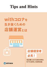 Withコロナを生き抜くための店舗運営ガイドブック.PNG