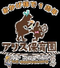 アリス保育園ロゴ