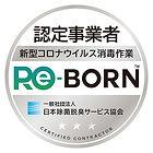 Re-BORN認定事業者マーク