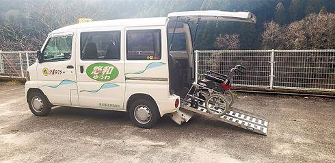 介護タクシー悠和車両