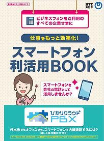 スマートフォン利活用BOOK.jpg