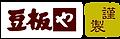 豆板やロゴ