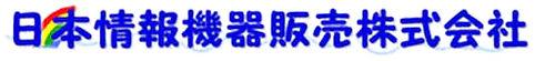 日本情報機器販売株式会社ロゴ