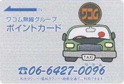 ワコムポイントカード