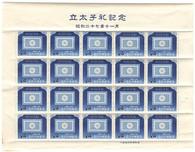 切手_立太子礼