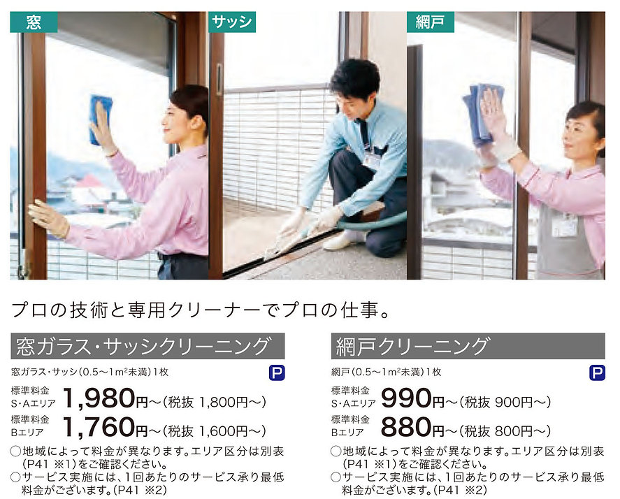 窓ガラスクリーニングの複製 (1)