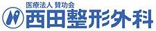 西田整形外科ロゴ