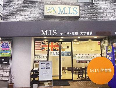 M・I・S外観