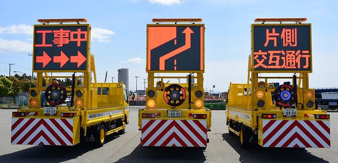 搭載規制標識車