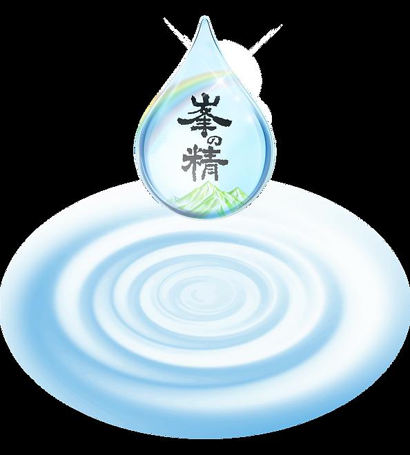 峯の精(雫+水紋).png