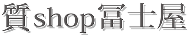 冨士屋ロゴ