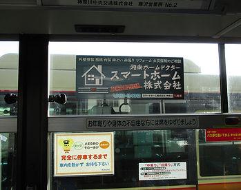 神奈中バス広告掲載中.jpg