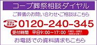 コープ葬祭案内.png