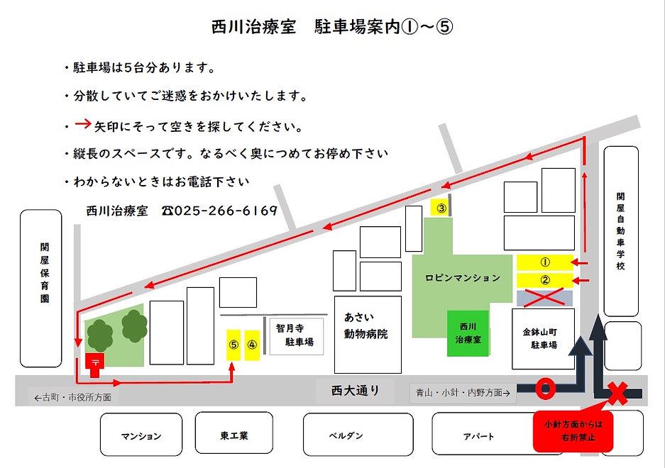 西川治療室-地図