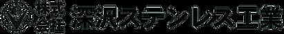 深沢ステンレス工業ロゴ