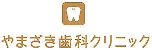 やまざき歯科ロゴ
