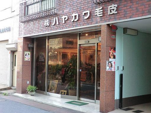ハヤカワ毛皮 002.jpg