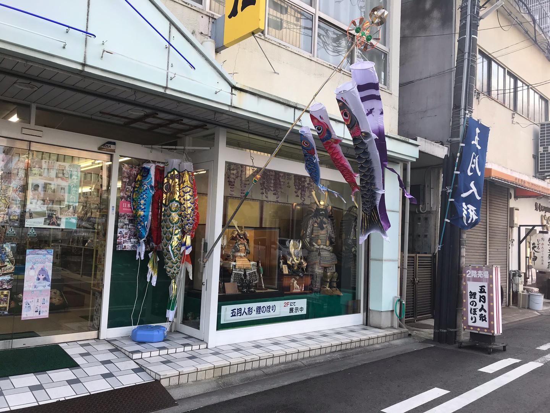 店前の鯉のぼり・五月人形・兜飾り