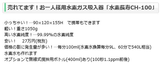 水素長寿CH-100