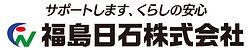 福島日石株式会社ロゴ