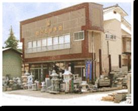 田近石材本社・工場