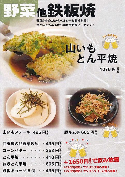 文書名 _単品1野菜鉄板pdf-5.jpg