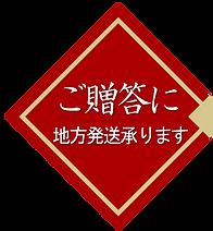 大阪岸澤屋のご贈答