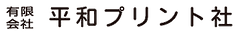 平和プリント社ロゴ