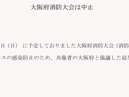 大阪府消防大会は中止