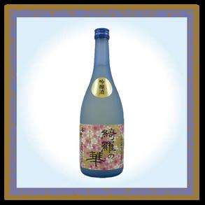 峯の精 綺羅の華 吟醸生貯蔵酒