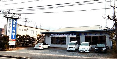 株式会社岡山ファックス・エスビーコピーシステム