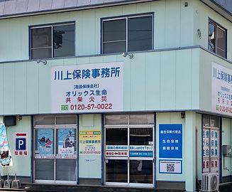 川上保険事務所02.jpg