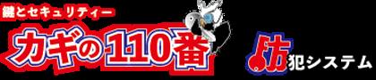 カギの110番のロゴ