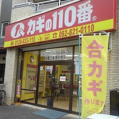 店舗外観 (2).JPG