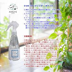 無光触媒エアリス スプレーボトル200mlのポイントと注意事項