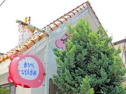 医院の吊り看板